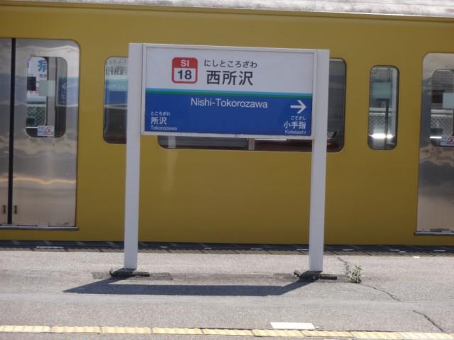 nishi-tokorozawa-sign