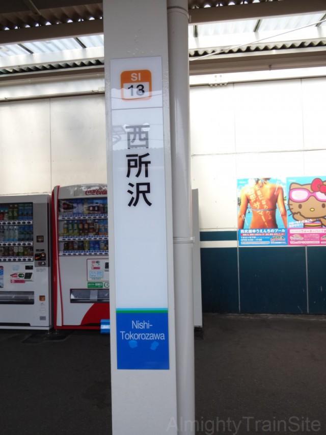 nishi-tokorozawa-sign2