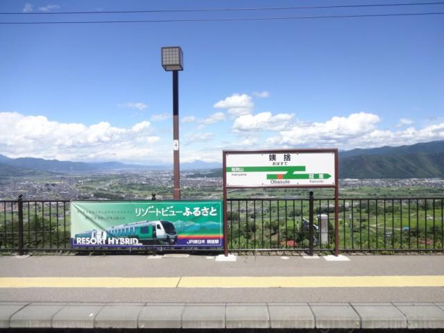 obasute-sign