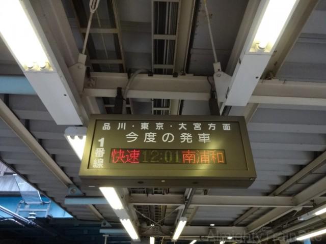 ooimachi-hasshahyo