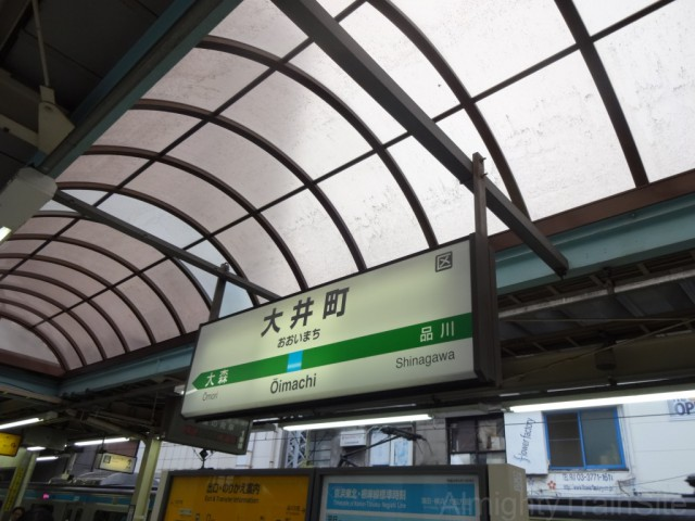 ooimachi-sign