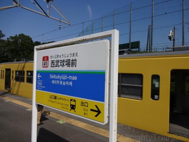 seibu-kyujo-mae-sign
