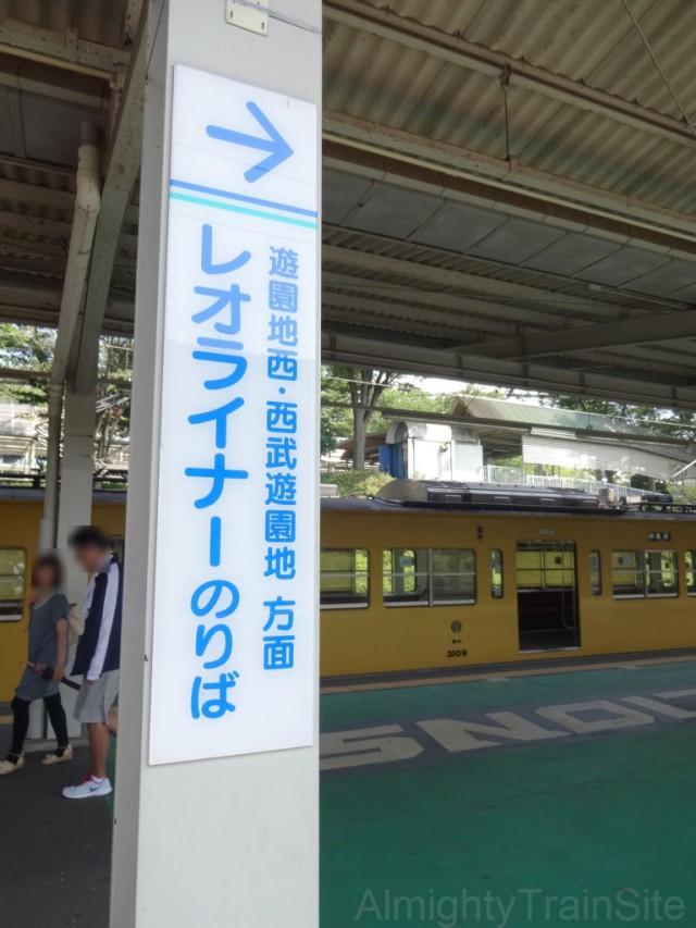 seibu-kyujo-mae-transit