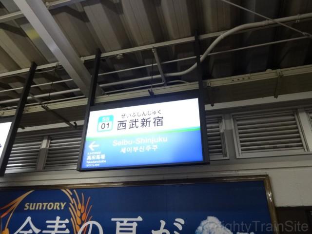 seibu-shinjuku-sign