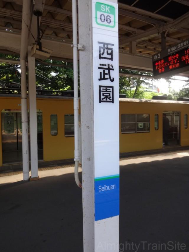 seibuen-sign2