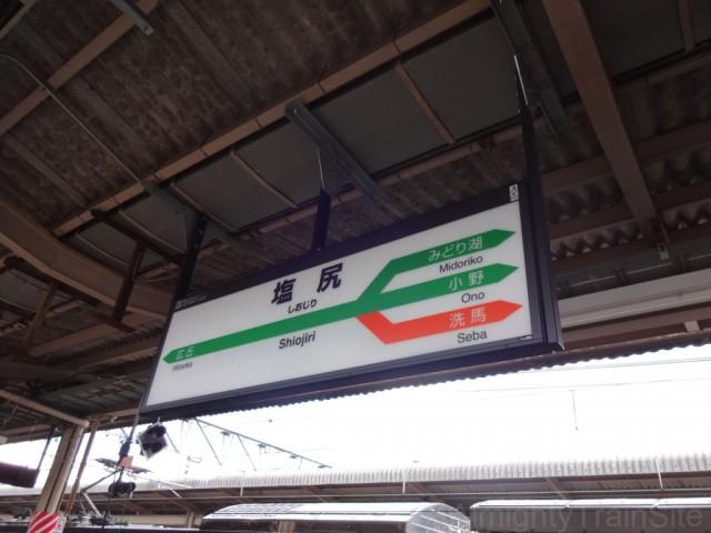 shiojiri-sign