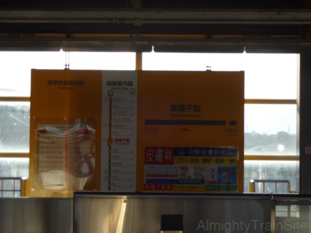 takahata-fudo-monorail-sign