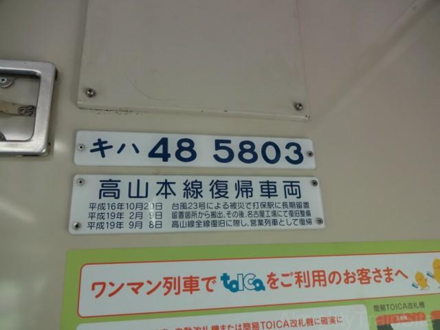 takayama-line-DC48
