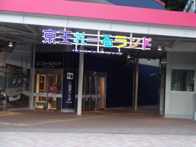 tama-dobutsu-koen-railland