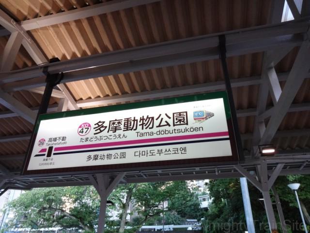 tama-dobutsu-koen-sign