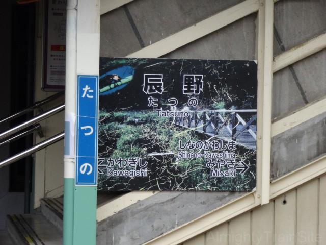 tatsuno-sign2