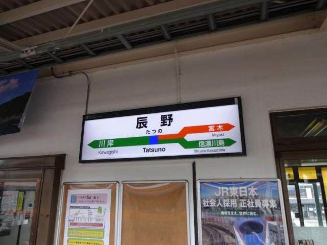 tatsuno-sign3