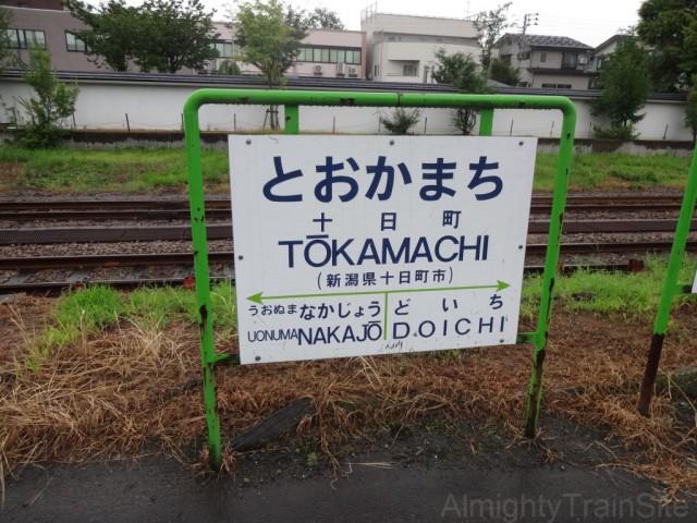 tokamachi-JR-sign