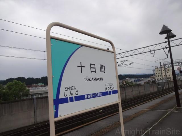 tokamachi-hokuhoku-sign