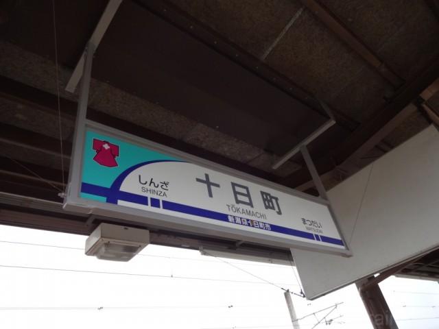 tokamachi-hokuhoku-sign2