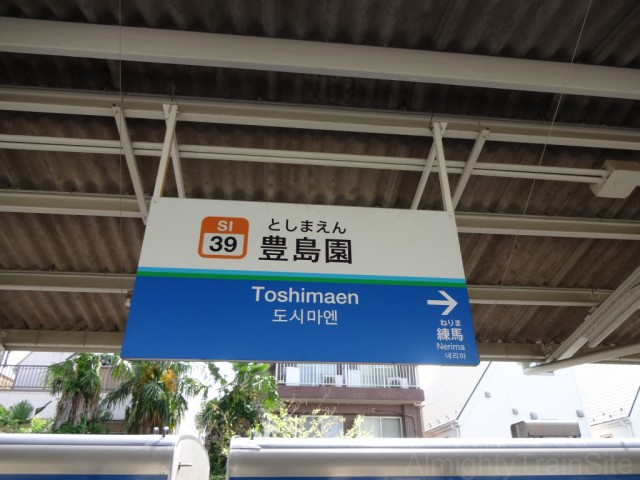 toshimaen-sign