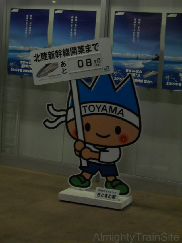 toyama-kitokito