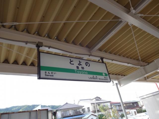 toyono-sign2