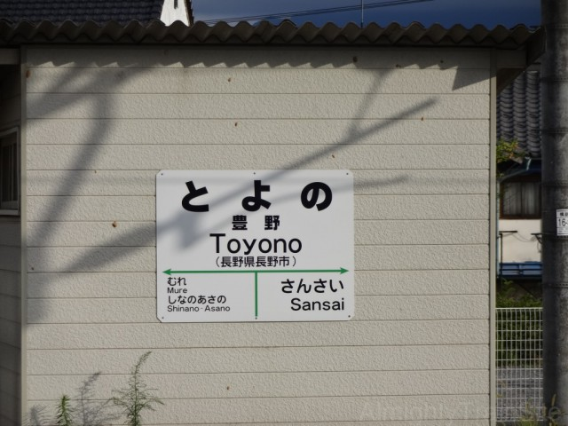 toyono-sign3
