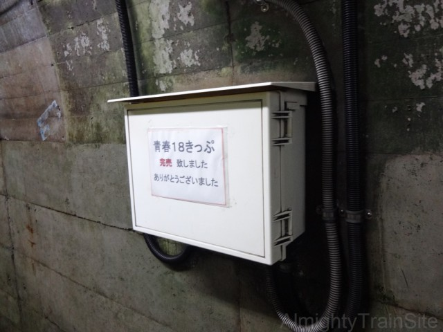 tsutsuishi-18kippu