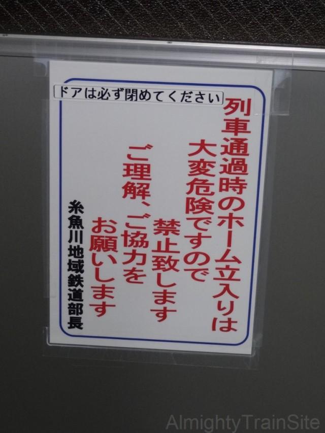 tsutsuishi-caution2