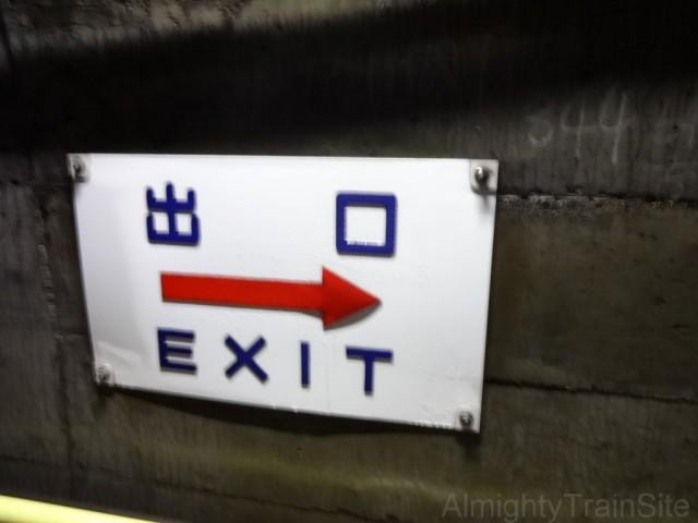 tsutsuishi-exitsign
