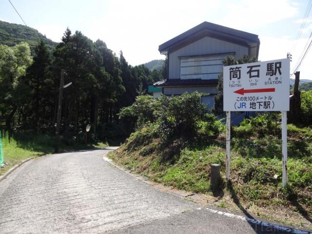 tsutsuishi-road