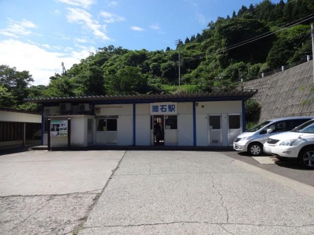 tsutsuishi-sta
