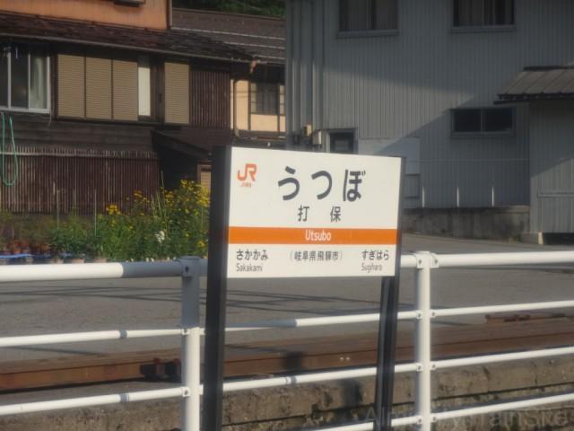 utsubo-sta
