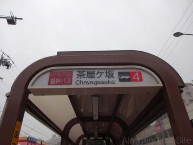 chayagasaka-name