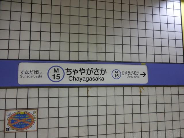 chayagasaka-sign