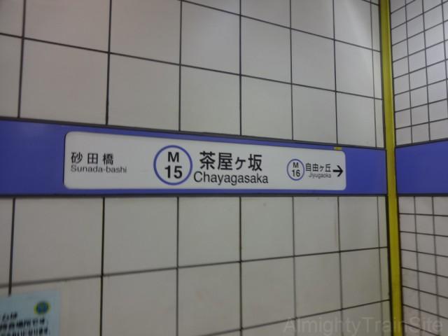 chayagasaka-sign2