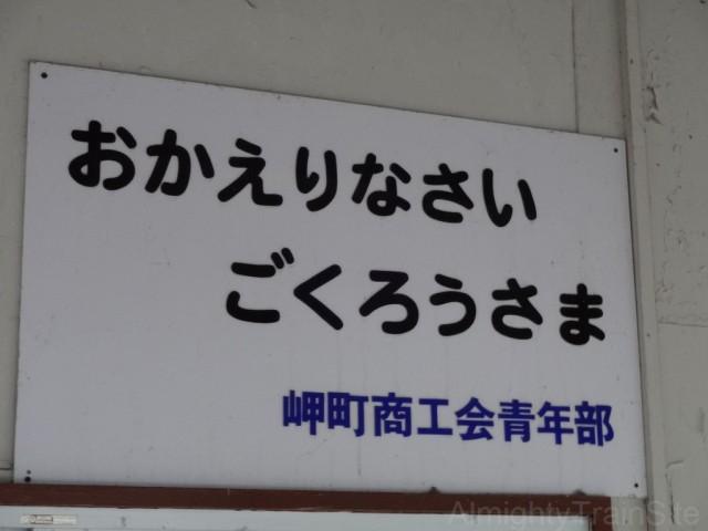 chojamachi-okaeri