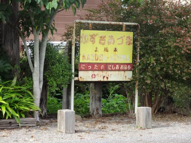 kazusa-azuma-sign