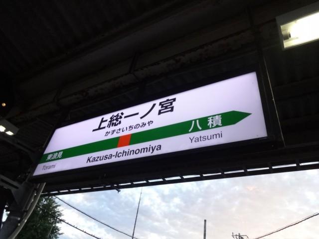 kazusa-ichinomiya-sign