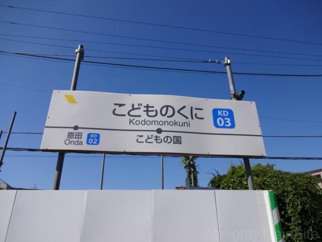 kodomonokuni-sign