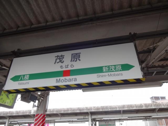 mobara-sign