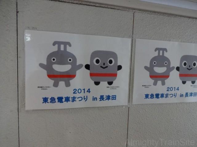 nagatsuta-post