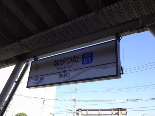 nagatsuta-sign