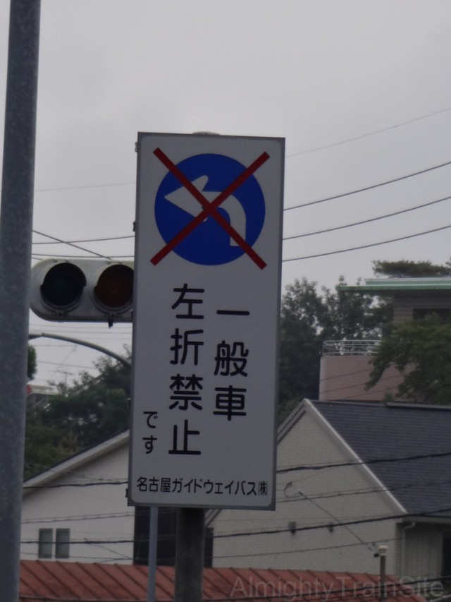 obata-ryokuchi-traffic-sign