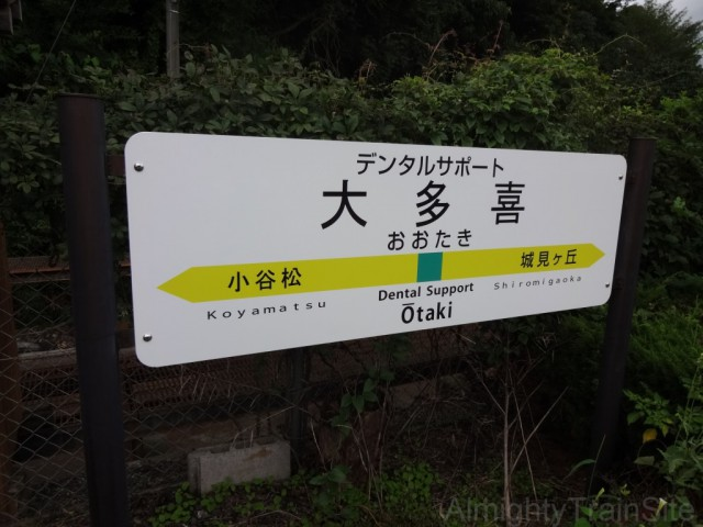 ootaki-sign2