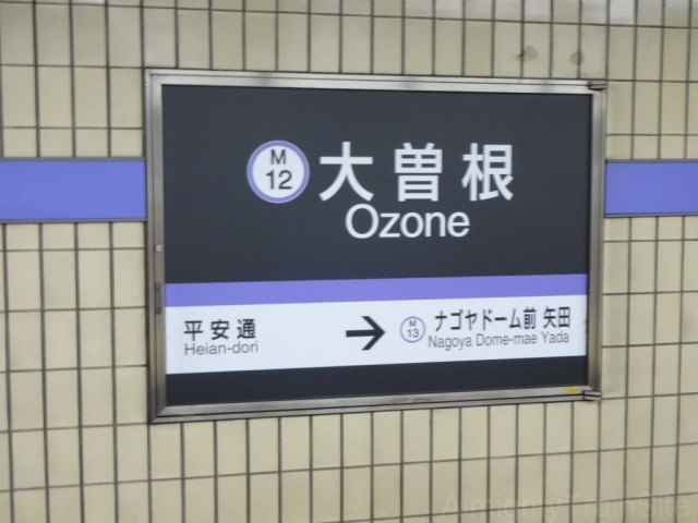 oozone-sign