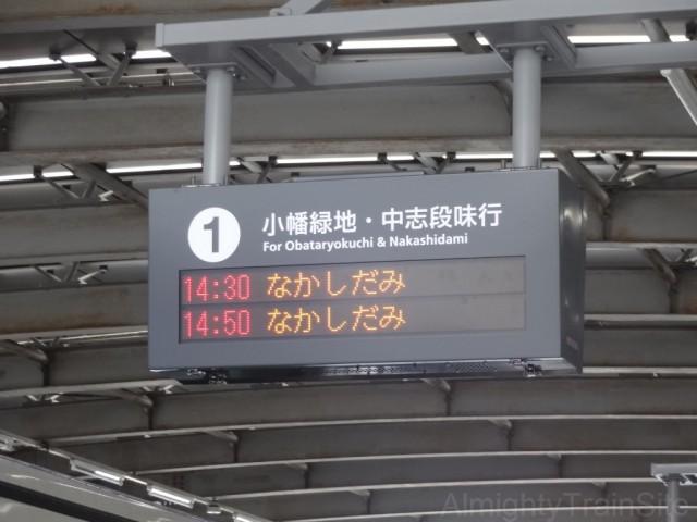 oozone-yutorito-hassha