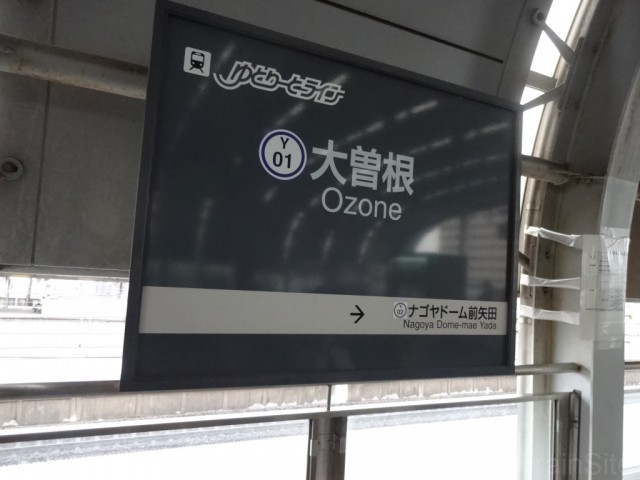 oozone-yutorito-sign