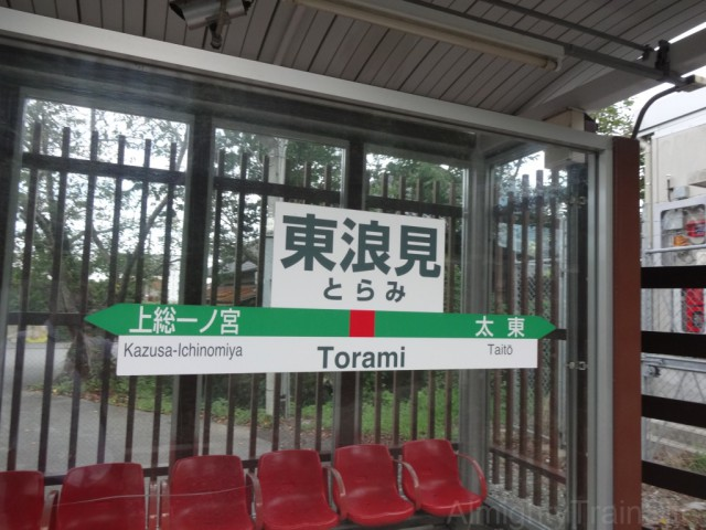 torami-sign2