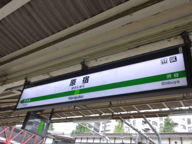 harajuku-sign1
