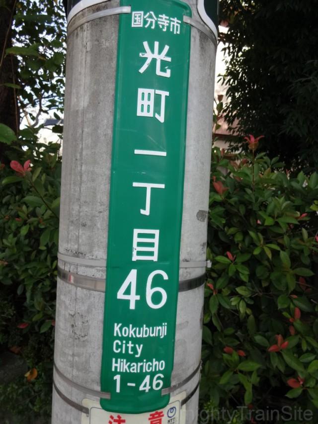 hikari-town