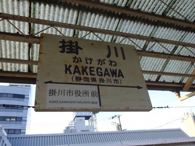 kakegawa-sign