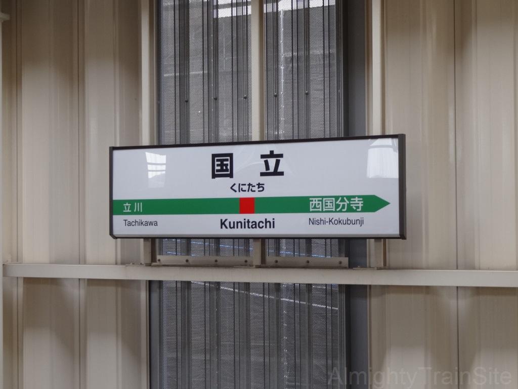 kunitachi-sign