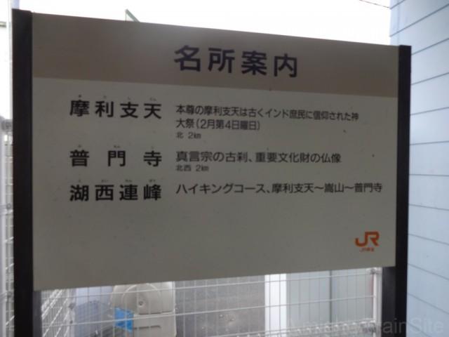 shin-johara-meisho